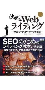 沈黙のWebマーケティング 沈黙のWebライティング 沈黙のWeb 沈黙 Web 松尾茂起 Webライダー