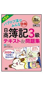 日商簿記3級 テキスト&問題集 第5版