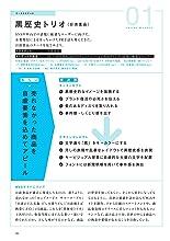Webデザイン_黒歴史トリオ01