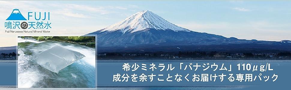 鳴沢 富士 天然水