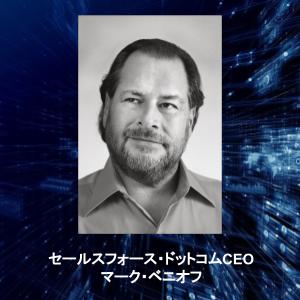 マーク・ベニオフ,セールスフォース・ドットコム,会長,CEO
