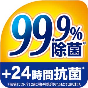 99.9%除菌*&24時間抗菌*