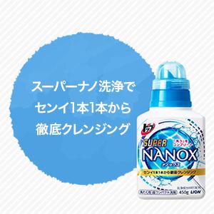 最高難度の汚れにはナノックス