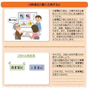 簿記2級(商業簿記)スタートアップ講義!