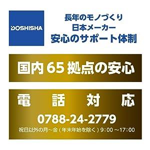 オリオン ORION ドウシシャ DOSHISHA テレビ