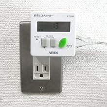 リーベックス Revex 節電エコチェッカー ET30D 消費電力 使用時間 積算電気料金 CO2排出量 積算使用電力量 1時間当たりの電気料金