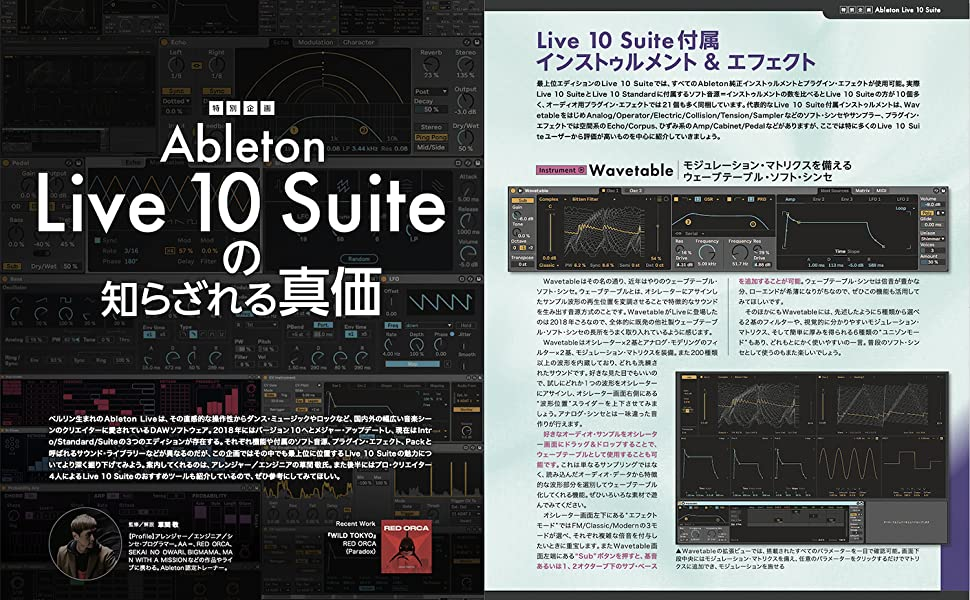 ableton live 10 suiteの知られざる