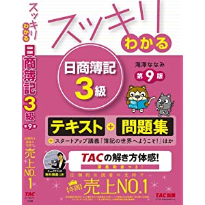 スッキリわかる 日商簿記3級 第9版