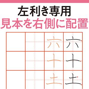 左利き用ペン字練習帳