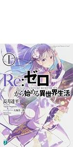 Re:ゼロから始める異世界生活 1 (MF文庫J)
