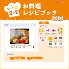 お料理 レシピブック