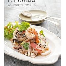 タイ料理 タイヘルシーサラダ ヤムウンセン ヤムウンセン作り方 春雨のスパーシーサラダ 海老 シーフード