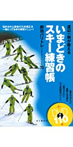いまどきのスキー