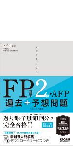 スッキリとける 過去+予想問題 FP技能士2級・AFP 2019-2020年
