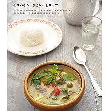 タイ料理 スパイシーカレー グリーンカレー タイカレー