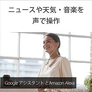 Google アシスタント とAmazon Alexaを搭載。音楽を聴く際の操作や、ニュースの確認、スケジュールの管理、調べものなどを音声操作で行うことができます。
