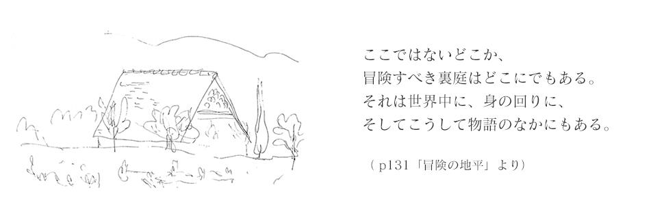 本文「冒険の地平」より