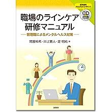 職場のラインケア研修マニュアル