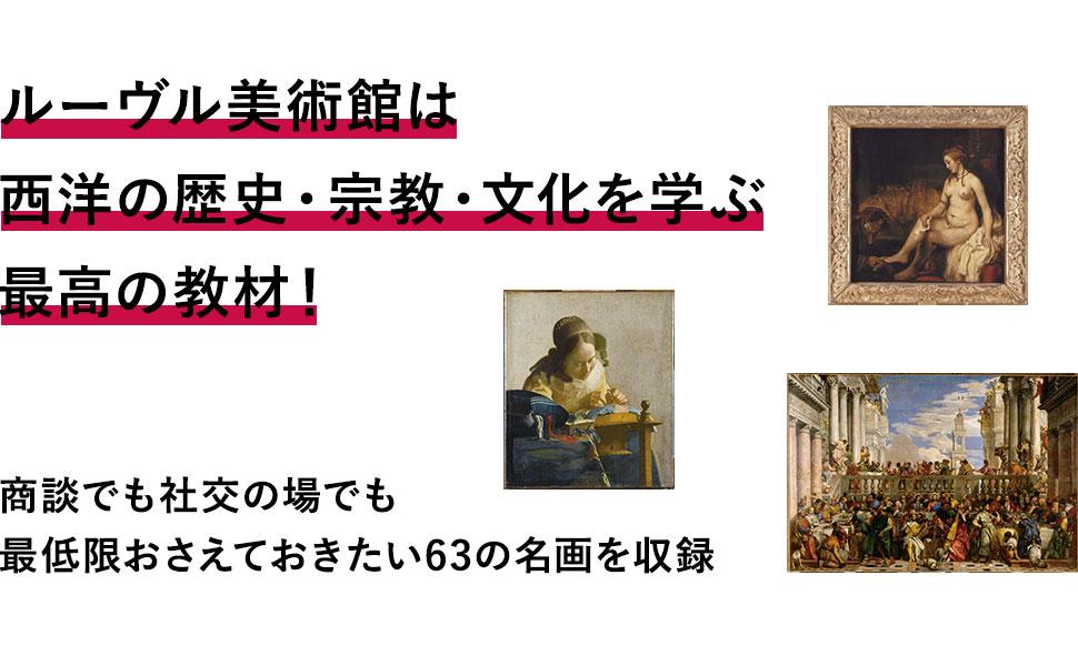 ルーヴル美術館は西洋の歴史・宗教・文化を学ぶ最高の教材!