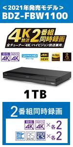 ソニー レコーダー 4K FBW1100