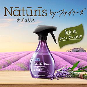 ファブリーズ史上初!100%植物由来の香り