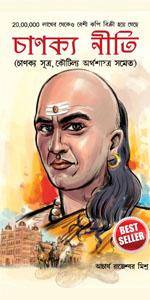 Chanakya Neeti with Chanakya Sutra Sahit - Bengali