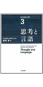認知心理学 思考 推論 言語・学習心理学