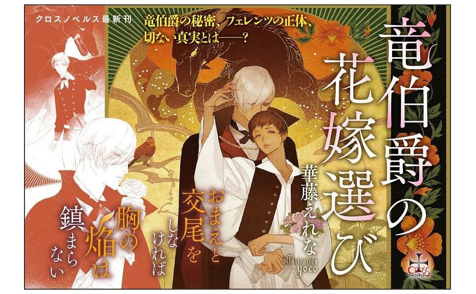 龍伯爵の花嫁選び