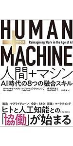 AI 人工知能 東洋経済 新井紀子 教科書が読めない子ども 融合スキル 人間+マシン HUMAN+MACHINE 人口減少 仕事 奪われる 工場