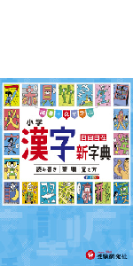小学 漢字新字典