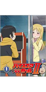 ハイスコアガールⅡ STAGE1 (初回仕様版/2枚組) [DVD]