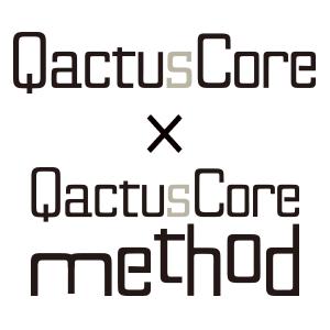 QactusCore, カクタスコア, QactusCore-Method, カクタスコア・メソッド