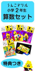 【特典つき】小学2年生 算数セット
