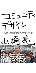 コミュニティデザイン 山崎亮