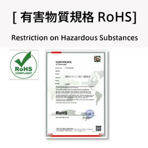 有害物質規格 RoHS