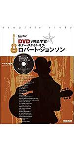 DVDで完全学習 ギター・スタイル・オブ・ロバート・ジョンソン