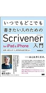 Scrivener スクリブナー 執筆 文章 論文 小説 ラノベ 藤井太洋 iOS 携帯小説