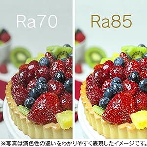 Ra80の高い演色性