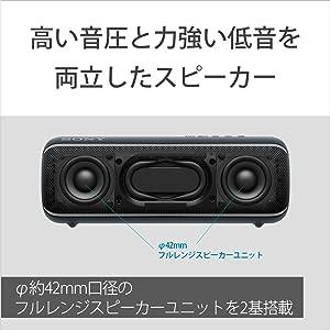 Φ約42mm口径のフルレンジスピーカーユニットを2基搭載し高い音圧と力強い低音を実現。また、前面グリル開口部の大きさ・配置を改善し、従来機種(*)に比べ開口率を約12%アップ。ボーカル等の中高域もより
