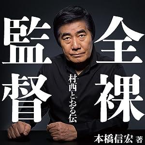 全裸監督 村西とおる伝 本橋信宏