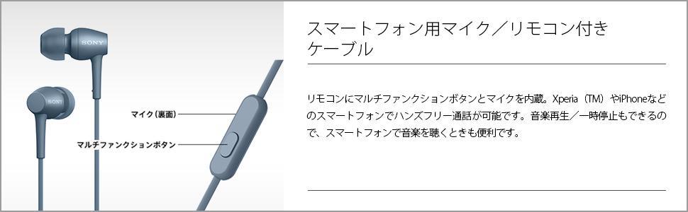 スマートフォン用マイク/リモコン付き ケーブル リモコンにマルチファンクションボタンとマイクを内蔵。Xperia(TM)やiPhoneなどのスマートフォンでハンズフリー通話が可能です。音楽再生/一時停