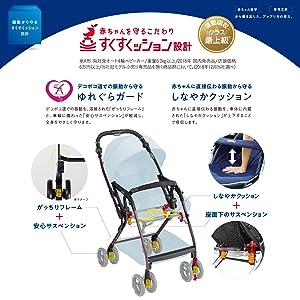 ベビーカー オプティア クッション すくすくッション A形 A型 4輪 オート4輪 両対面 安全 3歳