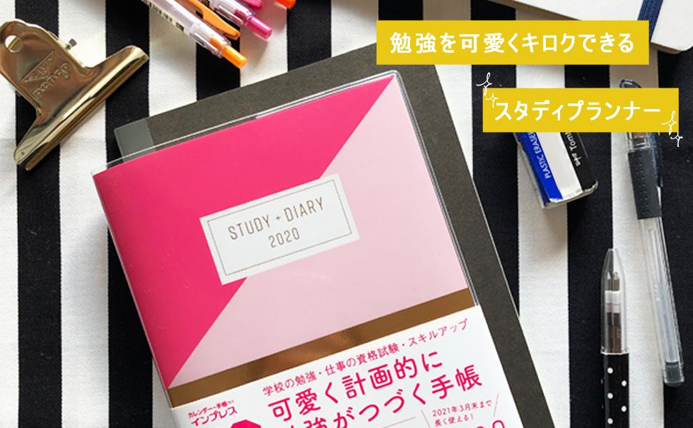 「#勉強垢」ユーザーにオススメ♪ STUDY+DIARY2020