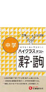 中学 漢字・語句 ハイクラステスト