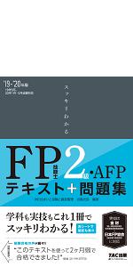 スッキリわかる FP技能士2級・AFP 2019-2020年
