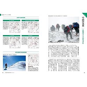 ヤマケイ登山学校 雪山登山