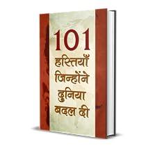 101 Hastiyan, Jinhonne Duniya Badal Di by Dinkar Kumar