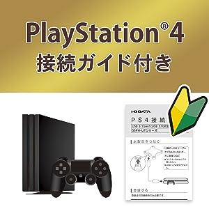PS4接続ガイド付き
