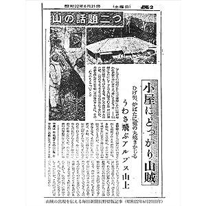 ヤマケイ文庫 定本 黒部の山賊