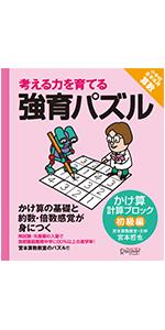 強育パズル 計算ブロック かけ算(初級編)